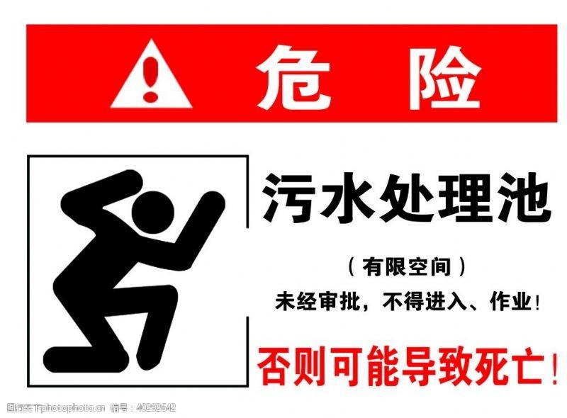 警示牌蓄水池危险图片