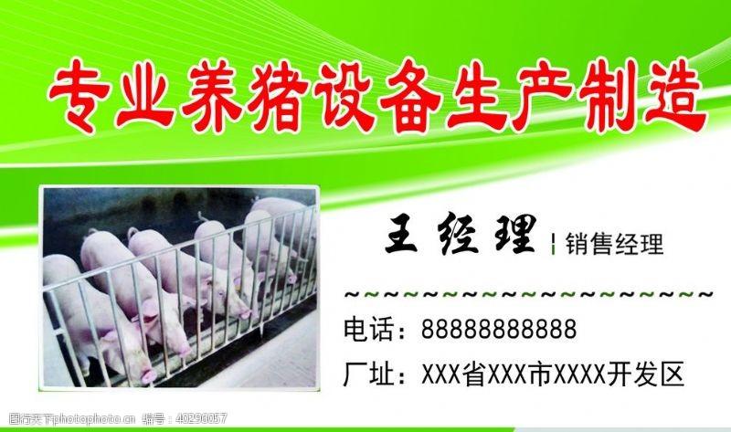 养猪设备名片图片