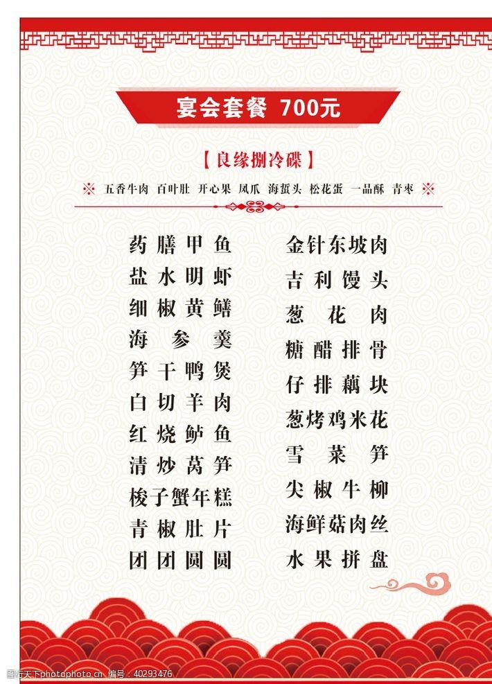 国内广告设计宴会菜单图片