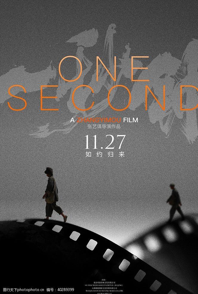 电影一秒钟分层海报图片