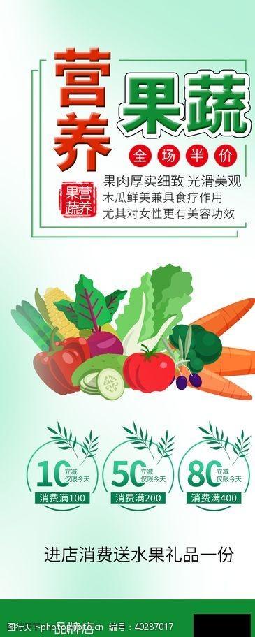 营养果蔬图片