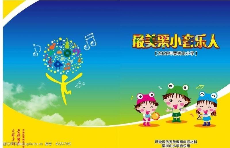 跳舞音乐书籍封面图片