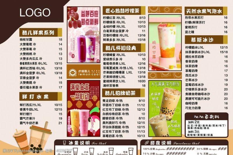 水果茶饮品菜单奶茶展板海报点菜图片