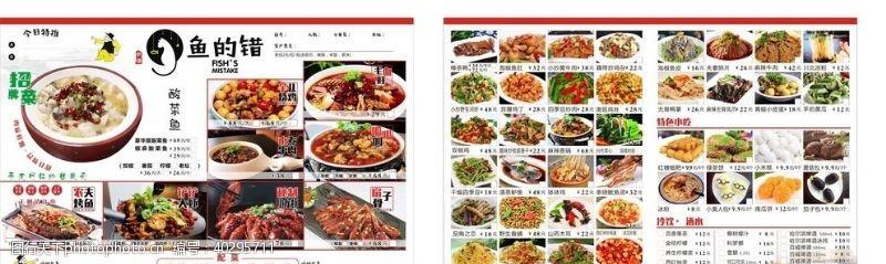 菜单菜谱鱼的错酸菜鱼菜单图片