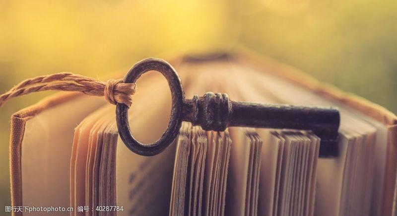 书籍钥匙图片