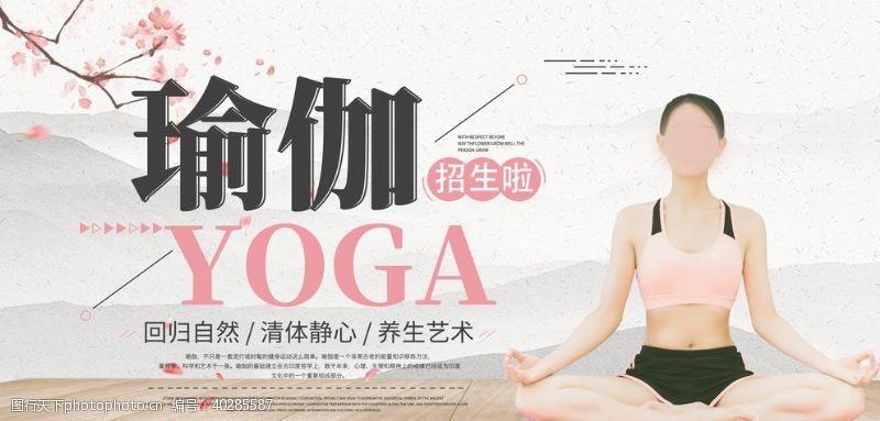 减肥瑜伽图片