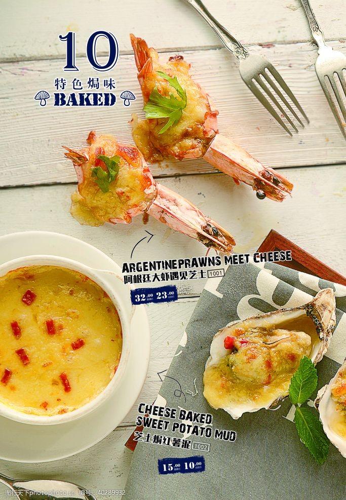 西餐美食芝士焗大虾图片