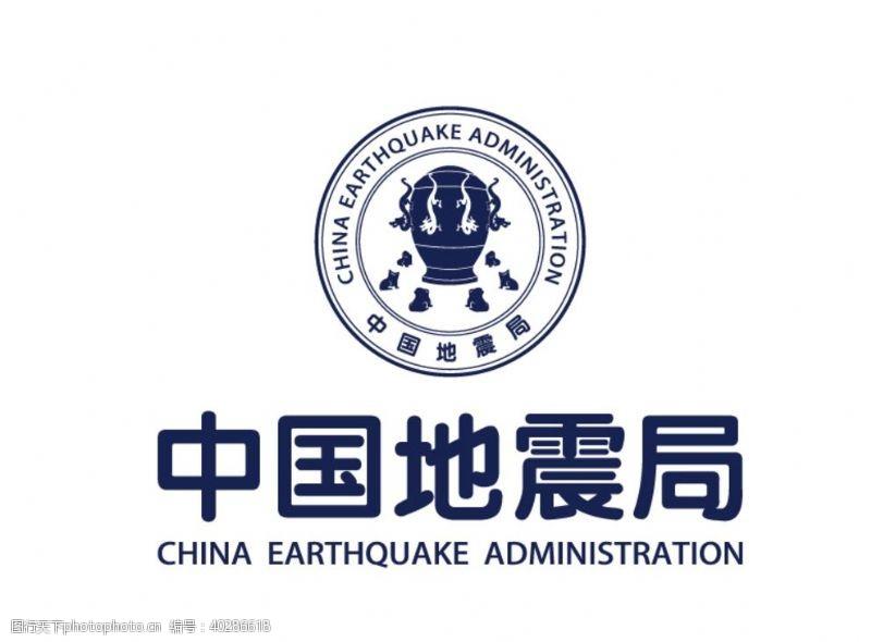 标志logo中国地震局标志LOGO图片