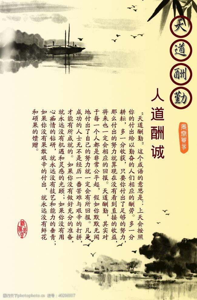 流行中国风背景传统文化天道酬诚图片