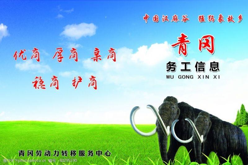 画册设计中国汉麻谷猛犸象故乡图片