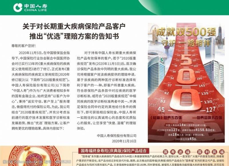 中国人寿报纸半版画面图片