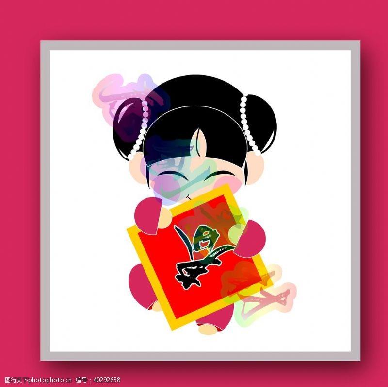 卡通设计中国娃娃图片