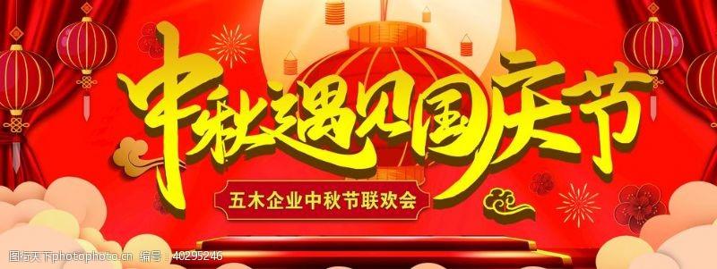 家具中秋国庆图片