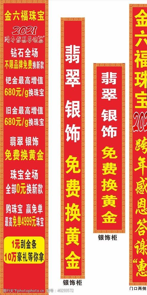 首饰珠宝活动柱子广告图片