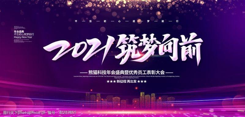 新年背景紫色大气简约2021筑梦向前年图片