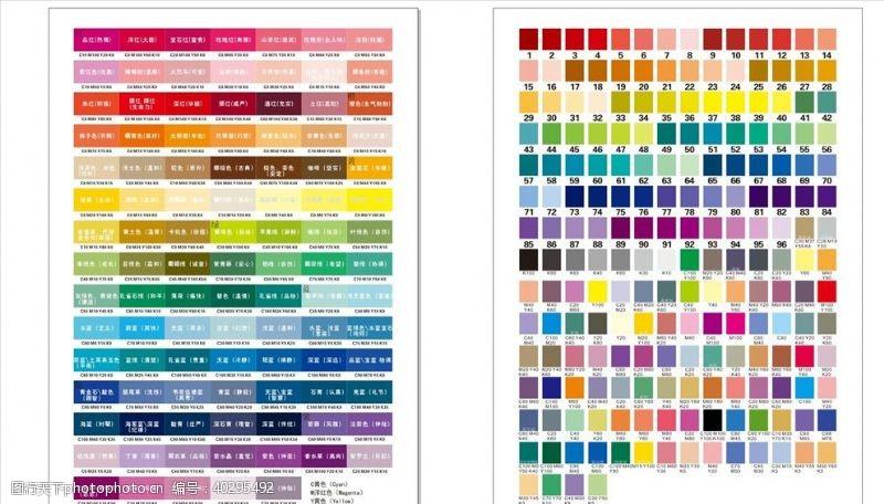 色彩自用色卡图片