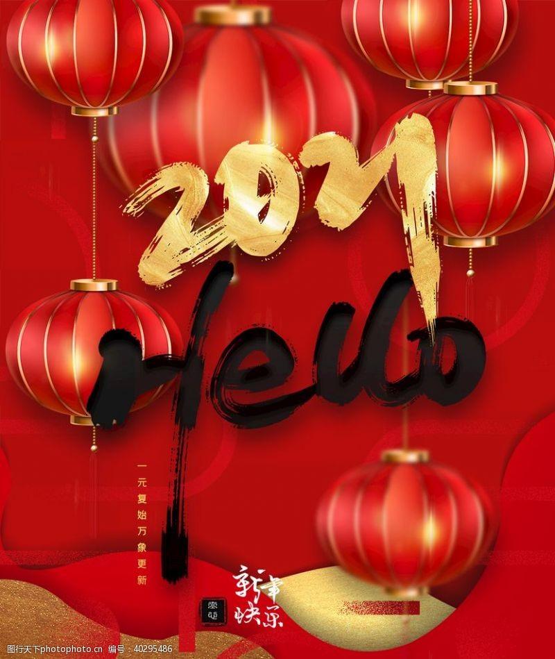 除夕2021hello新年图片