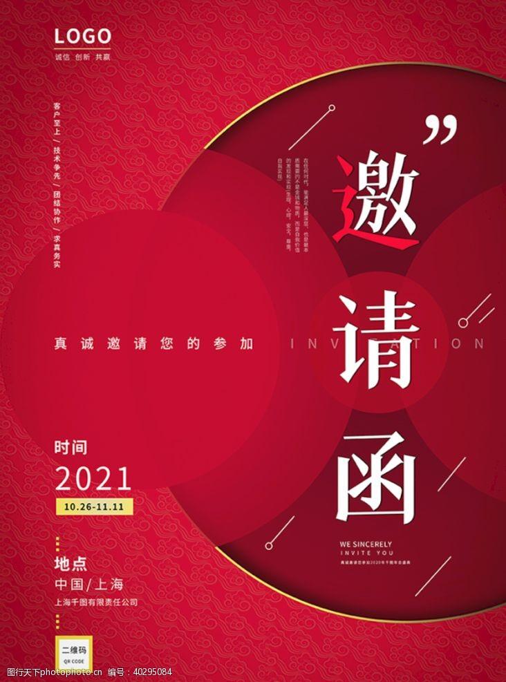 商务2021年会邀请函公司年会盛典图片