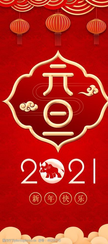 祝福2021年元旦快乐新年快乐图片