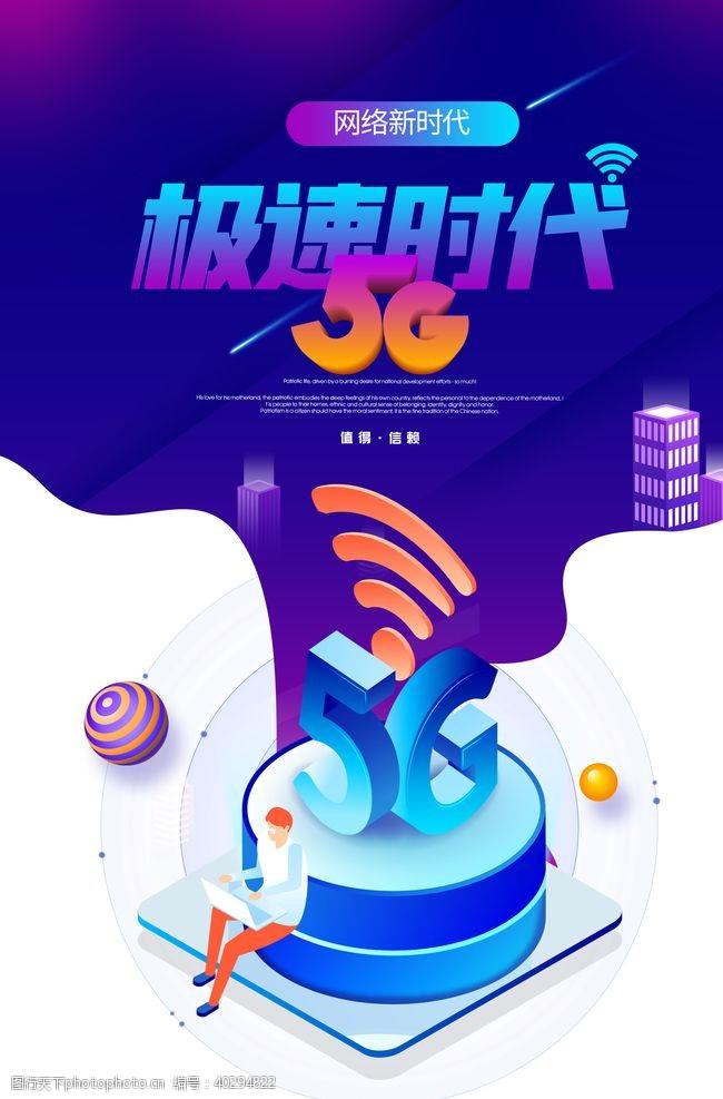 通讯5G海报图片