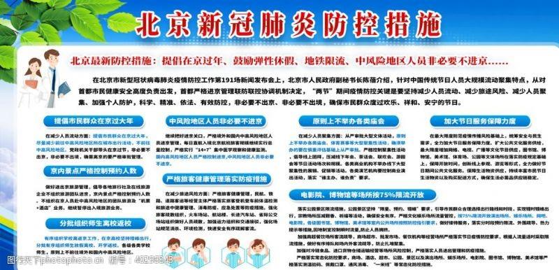双节北京市防控最新措施图片