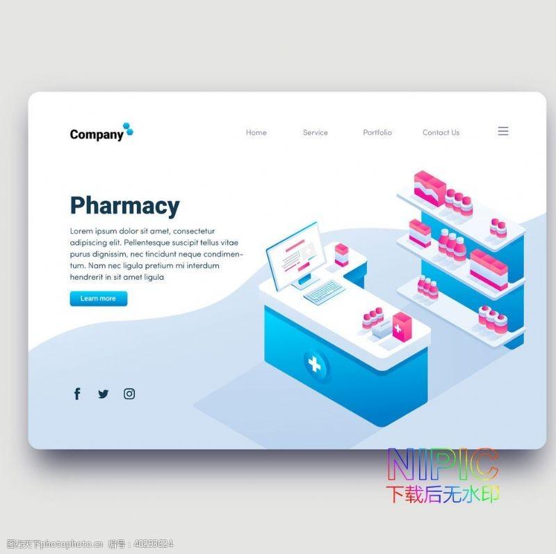医院扁平等距网页设计药房格式插画图片