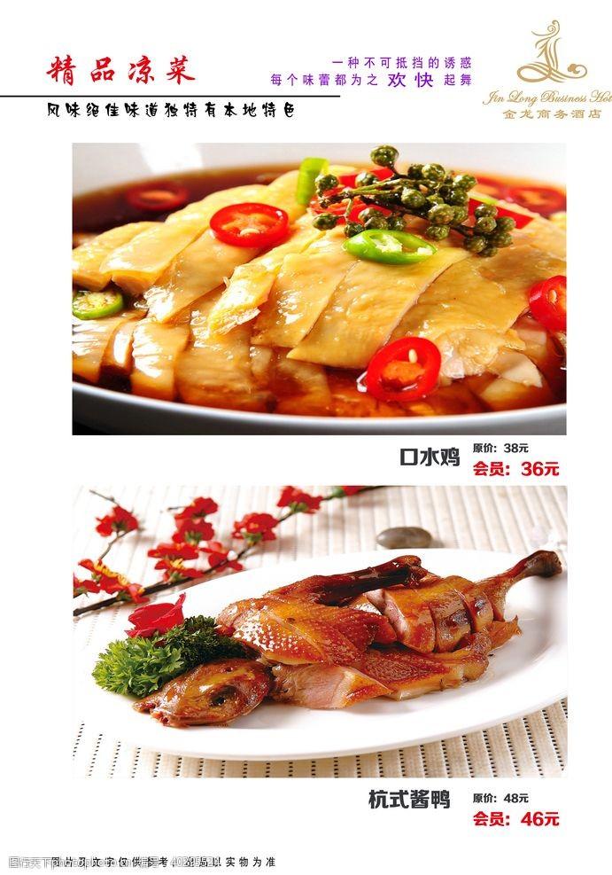 菜单菜谱菜谱图片