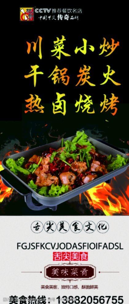 120dpi川菜展架图片