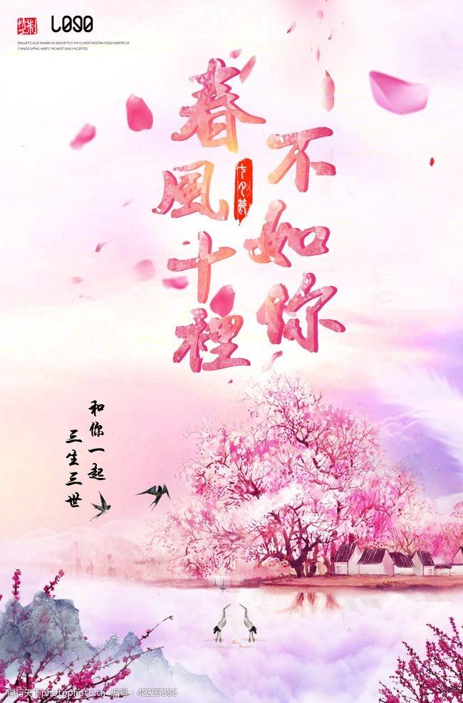 中式婚礼春风十里情人节图片