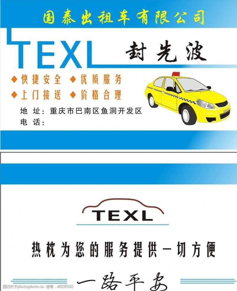 小车出租车名片图片