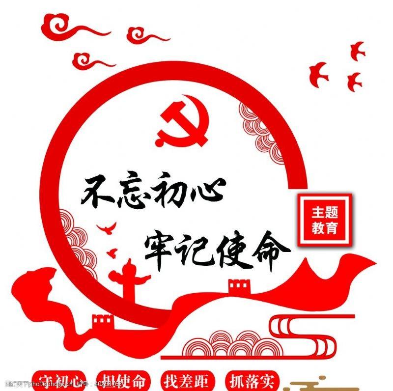 彩带党建文化图片
