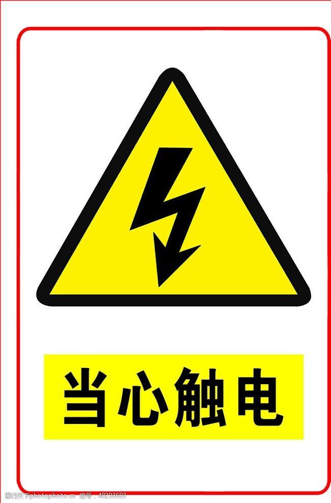 标志设计当心触电图片