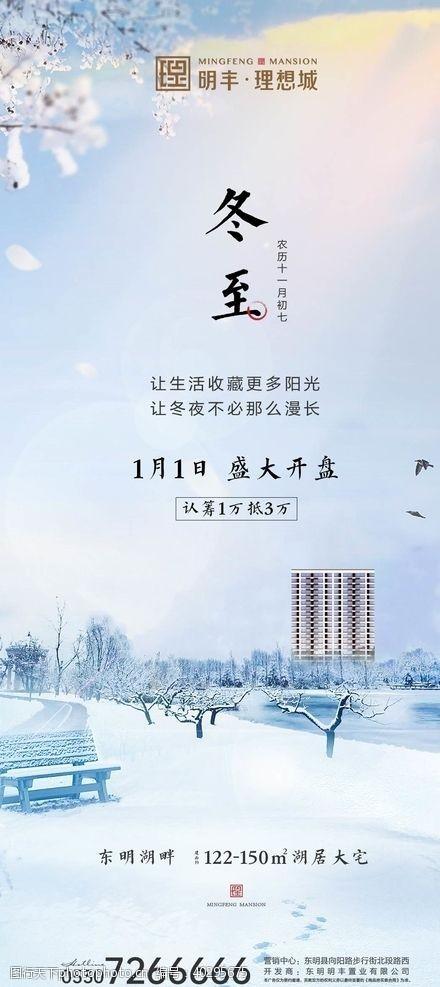 雪花冬至节气单图图片