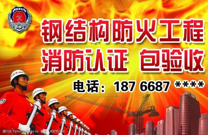 工作防火工程图片