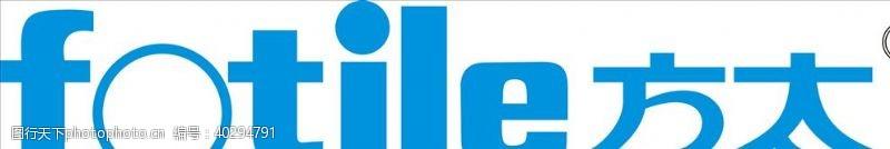 企业logo方太图片