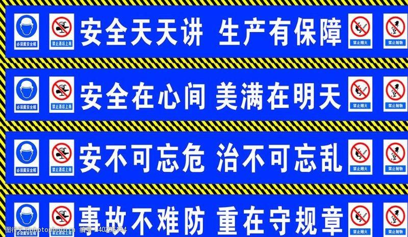 安全工地标语图片