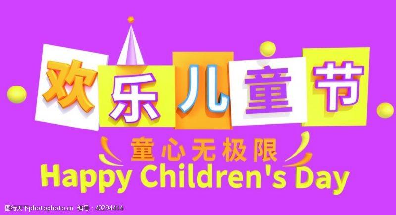 快乐童年欢乐儿童节图片
