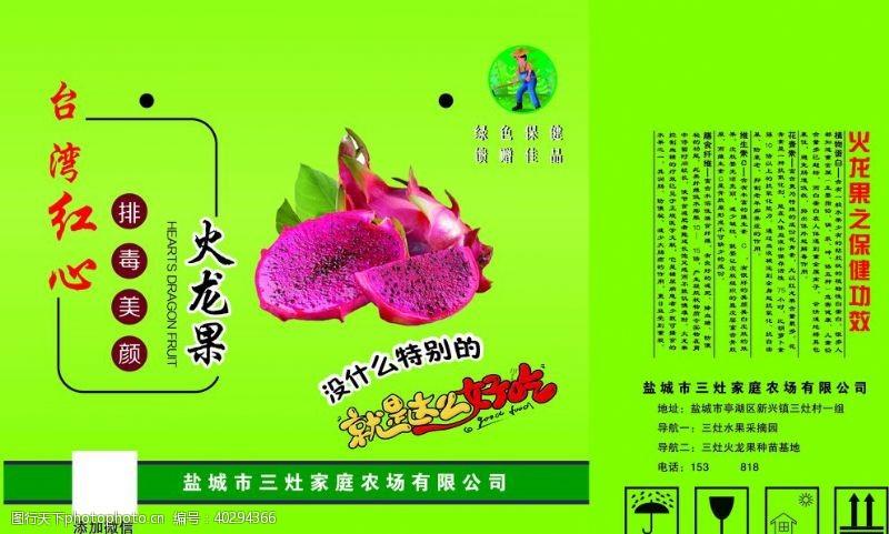 火龙果盒子图片
