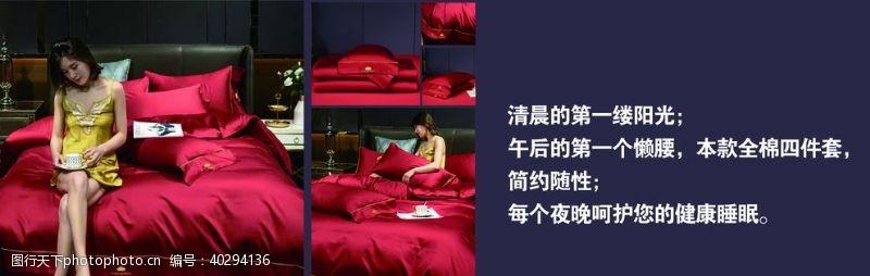 床上用品家纺宣传图片