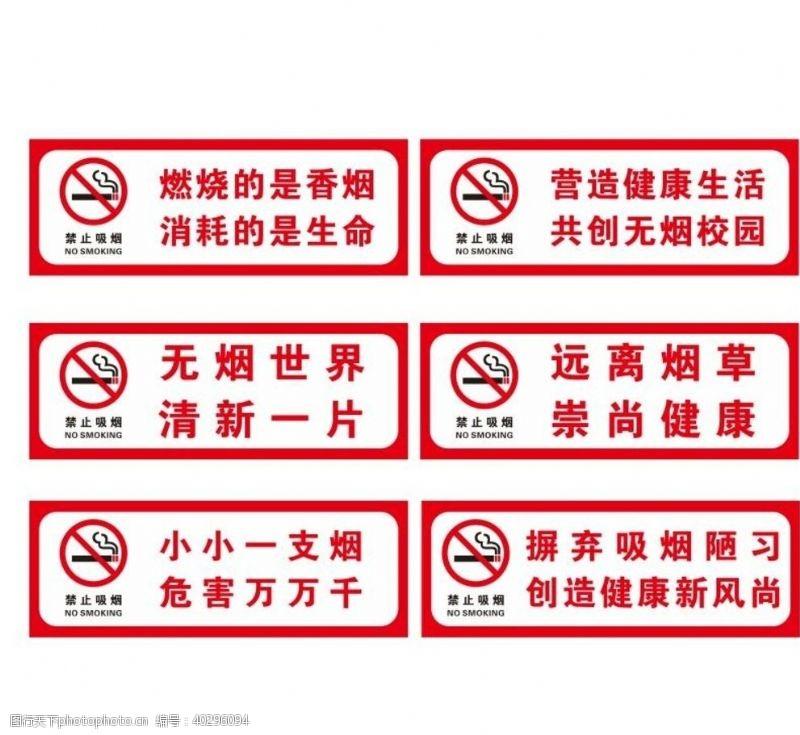 cdr禁烟宣传标语图片