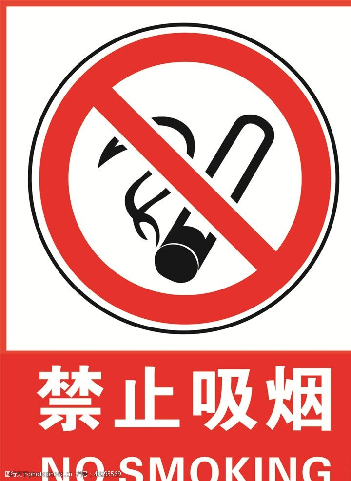 标志禁止吸烟图片