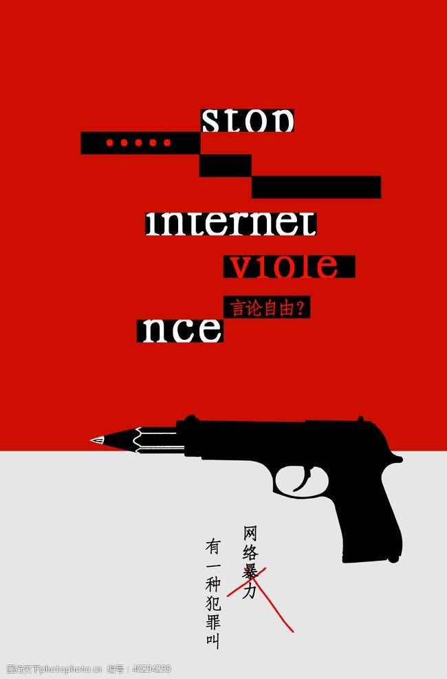 公益拒绝网络暴力图片