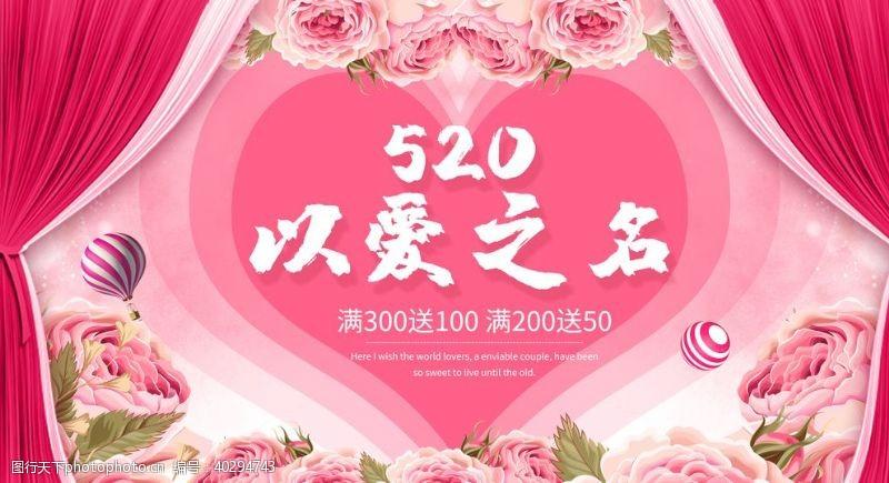 影楼浪漫520图片