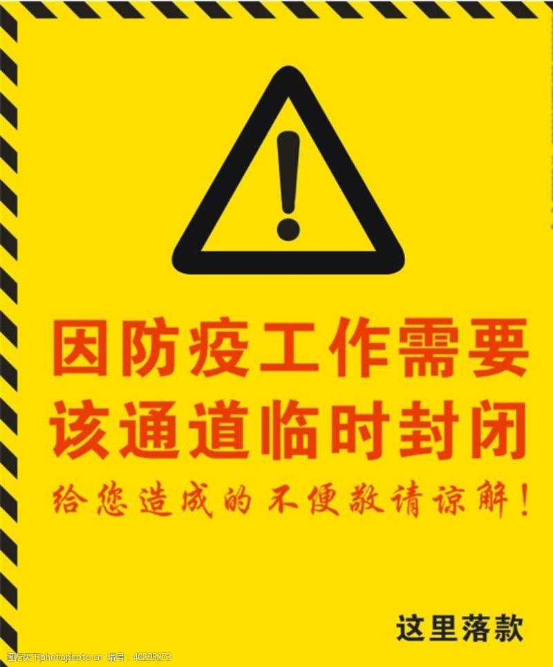 警示牌临时封闭图片