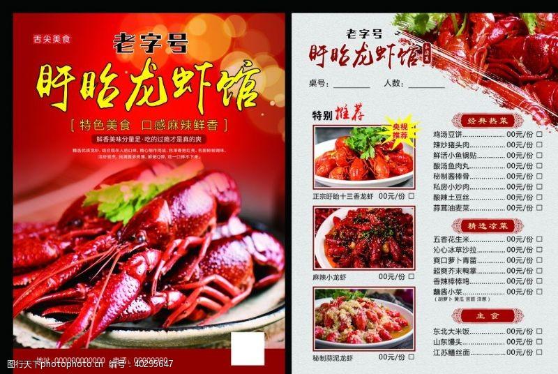 五香小龙虾龙虾菜单图片