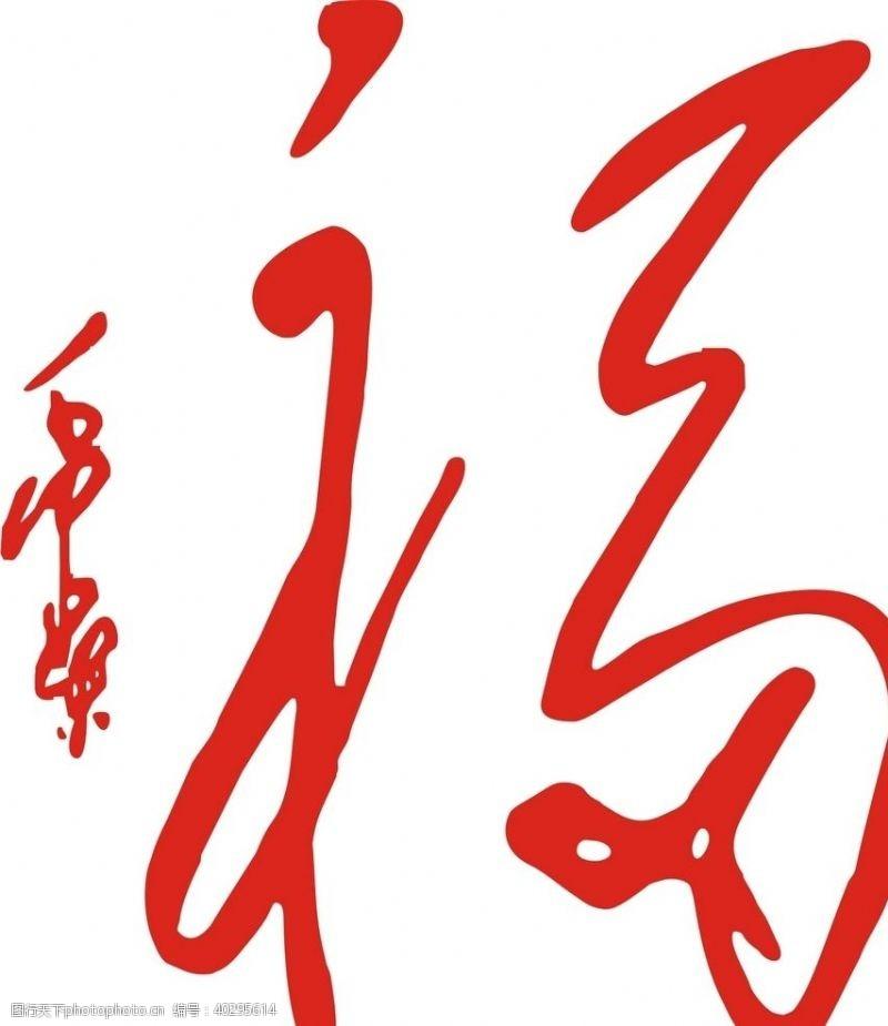 毛泽东福字图片