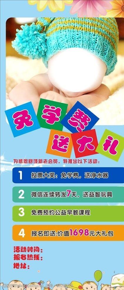 母婴幼儿店宣传展架图片