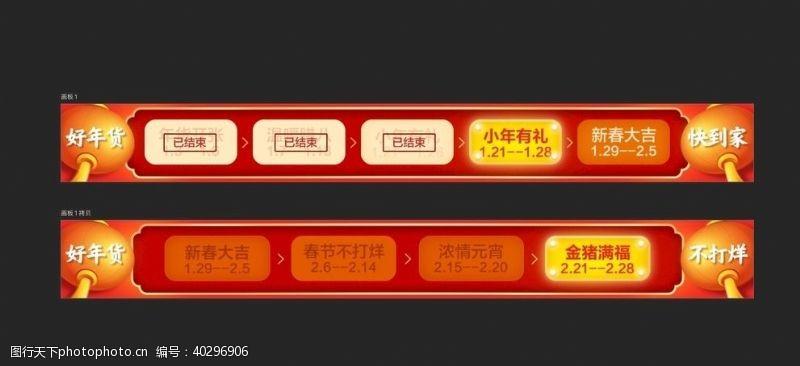 电商年货节时间轴图片
