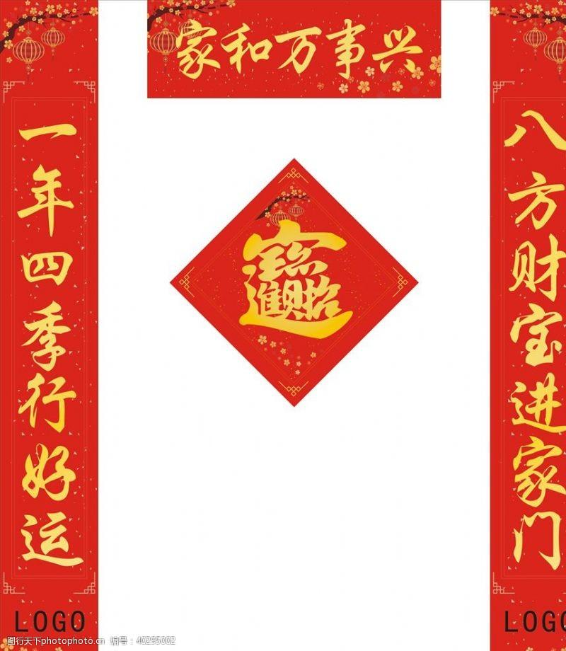牛年春联福字图片