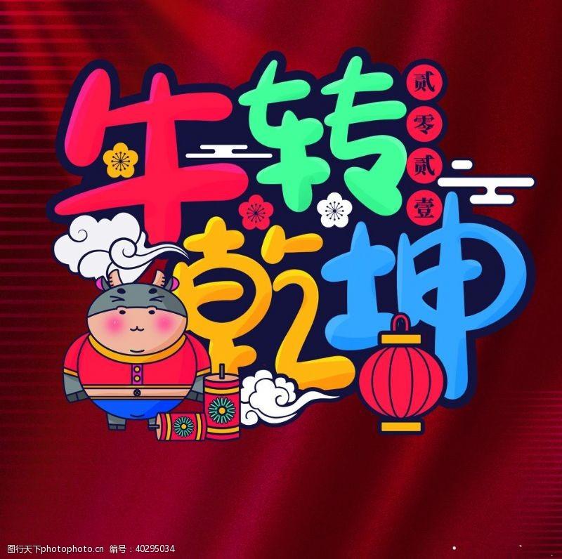 中国风牛转乾坤艺术字图片